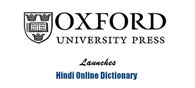 Oxford To Launch Online Hindi Dictionary