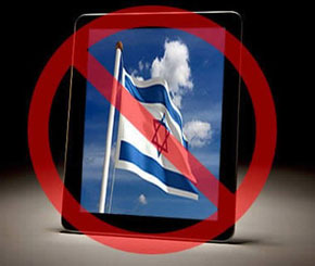 Israel bans iPad